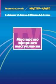 Мастерство эфирного выступления ISBN 5-7567-0338-1