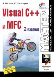 Visual C++ и MFC. ISBN 5-8206-0073-8