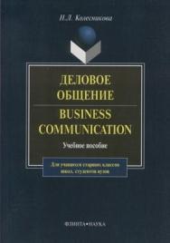 Деловое общение. Business Communication: учебное поcобие — 11-е изд., стер..  Учебное пособие ISBN 978-5-89349-521-8