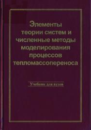 Элементы теории систем и численные методы моделирования процессов тепломассопереноса: Учебник для вузов. ISBN 5-89594-019-6