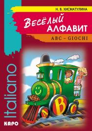 The Games with the letters of English alphabet. Игры с буквами итальянского алфавита ISBN 5-89815-000-0