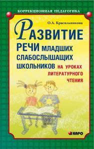 Развитие речи слабослышащих школьников на уроках литературного чтения ISBN 5-89815-516-3