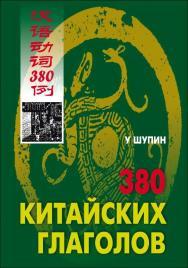380 наиболее употребительных глаголов китайского языка ISBN 5-89815-755-7