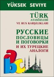 Русские пословицы и поговорки и их турецкие аналоги ISBN 5-89815-768-9