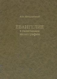 Евангелие в памятниках иконографии ISBN 5-89826-056-0