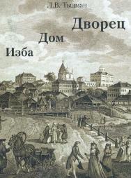 Изба, дом, дворец. ISBN 5-89826-061-7