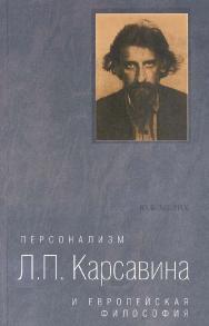 Персонализм Л. П. Карсавина и европейская философия ISBN 5-89828-151-6