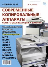 Современные копировальные аппараты. Секреты эксплуатации и ремонта ISBN 5-90219-724-4