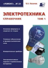 Электротехника. Справочник. Том 1 ISBN 5-93455-120-5