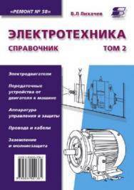 Электротехника. Справочник. Том 2 ISBN 5-93455-136-1