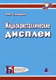 Жидкокристаллические дисплеи. Схемотехника, конструкция и применение ISBN 5-93455-178-7