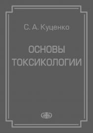 Основы токсикологии: Научно-методическое издание ISBN 5-93929-092-2