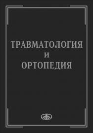 Травматология и ортопедия: Учебник ISBN 5-93929-103-1
