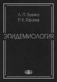 Эпидемиология ISBN 5-93929-111-2