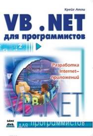 Visual Basic. NET для программистов ISBN 5-94074-110-X