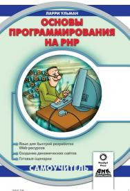 Основы программирования на РНР ISBN 5-94074-124-X