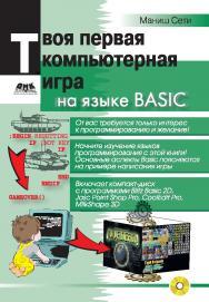 Твоя первая компьютерная игра на языке BASIC ISBN 5-94074-198-3