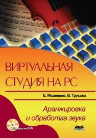 Виртуальная студия на РС: аранжировка и обработка звука ISBN 5-94074-371-4
