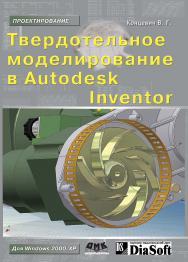 Твердотельное моделирование машиностроительных изделий в Autodesk Inventor ISBN 5-94074-372-2