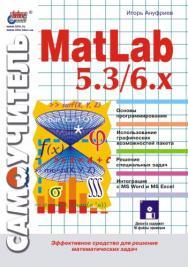 Самоучитель MatLab 5.3/б.х. ISBN 5-94157-107-0