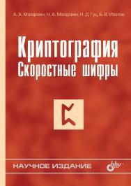 Криптография: скоростные шифры ISBN 5-94157-214-X