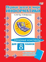 Первые шаги в мире информатики. Опорные конспекты для 8 класса ISBN 5-94157-221-2