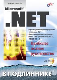 Microsoft .NET в подлиннике ISBN 5-94157-478-9