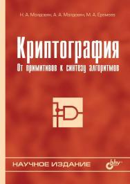 Криптография: от примитивов к синтезу алгоритмов ISBN 5-94157-524-6