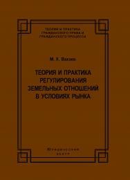 Теория и практика регулирования земельных отношений в условиях рынка ISBN 978-5-94201-705-7