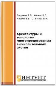 Архитектуры и топологии многопроцессорных вычислительных систем ISBN 5-9556-0018-3
