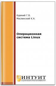Операционная система Linux ISBN 5-9556-0029-9
