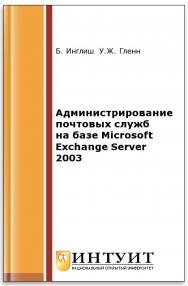 Microsoft Exchange Server 2003 ISBN 5-9570-0037-Х
