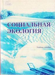 Социальная экология ISBN 5-9596-0399-3