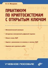 Практикум по криптосистемам с открытым ключом ISBN 5-9775-0024-6