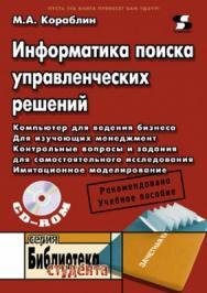 Информатика поиска управленческих решений ISBN 5-98003-082-4