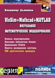 VisSim+Mathcad+MATLAB. Визуальное математическое моделирование ISBN 5-98003-130-8