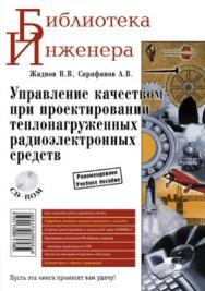 Управление качеством при проектировании теплонагруженных радиоэлектронных средств ISBN 5-98003-145-6