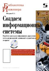 Создаем информационные системы ISBN 5-98003-256-8