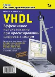 Эффективное использование при проектировании цифровых систем ISBN 5-98003-293-2