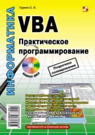 VBA. Практическое программирование ISBN 5-98003-304-1