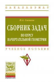 Сборник задач по курсу начертательной геометрии ISBN 978-5-16-105408-6