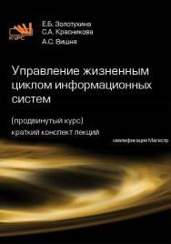 Управление жизненным циклом информационных систем (продвинутый курс) ISBN 978-5-16-105690-5