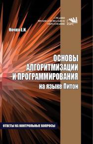 Основы алгоритмизации и программирования. Ответы на контрольные вопросы. ISBN 978-5-16-102284-9