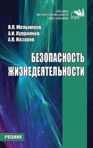 Безопасность жизнедеятельности ISBN 978-5-906923-11-0