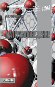 Материаловедение ISBN 978-5-906923-18-9
