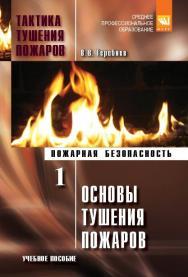 Тактика тушения пожаров. Часть 1. Основы тушения пожаров ISBN 978-5-906818-53-9