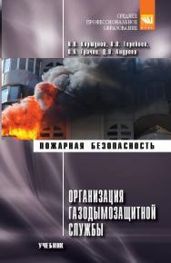 Организация газодымозащитной службы ISBN 978-5-906818-81-2