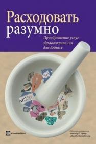 Расходовать разумно. Приобретение услуг здравоохранения для бедных ISBN 9-785-7777-0414-6
