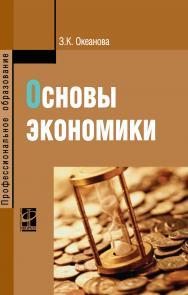 Основы экономики ISBN 978-5-8199-0673-6