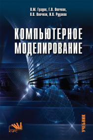 Компьютерное моделирование ISBN 978-5-906818-79-9